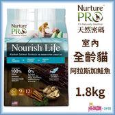 [現貨] Nurture PRO 天然密碼『 阿拉斯加鮭魚 室內幼貓&成貓 』 1.8kg 【搭嘴購】