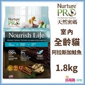 Nurture PRO 天然密碼『 阿拉斯加鮭魚 室內幼貓&成貓 』 1.8kg 【搭嘴購】