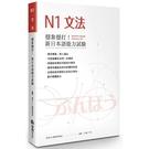 穩紮穩打!新日本語能力試驗N1文法
