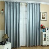 (交換禮物)窗簾防曬全遮光窗簾遮光布臥室陽台隔音隔熱防紫外線加厚遮陽窗簾成品