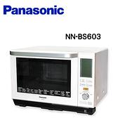 Panasonic 國際牌 NN-BS603 27L蒸氣烘烤微波爐【公司貨保固+免運】