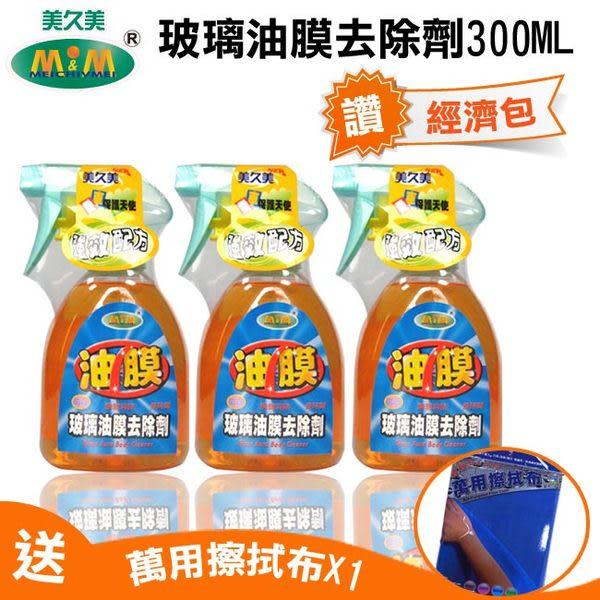 【超值組 3入】美久美 玻璃油膜去除劑300ML 贈擦拭布 清潔保養 除油污粉塵【DouMyGo汽車百貨】