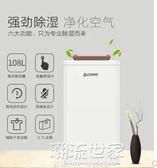 220V志高除濕機抽濕機臥室除濕器家用迷你去濕干燥機小型抽濕器地下室MBS『潮流世家』