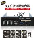 {光華新天地創意電子}伽利略 U3H04A 5.25 吋多介面整合器 USB3.0讀卡機+2.0 ATM+HUB WIN10  喔!看呢來
