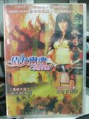 影音專賣店-Y58-075-正版DVD-電影【倩女幽魂 西洋篇】-瑞芮歐康諾 露西勞萊斯