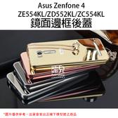 【妃凡】Asus Zenfone 4 ZE554KL/ZC554KL 鏡面邊框後蓋 手機殼 殼 005