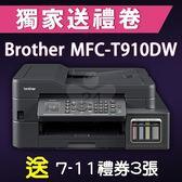 【獨家加碼送300元7-11禮券】Brother MFC-T910DW 原廠大連供無線傳真複合機 /適用 BTD60 BK/BT5000 C/M/Y