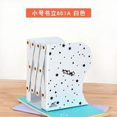 書架 可伸縮書立架折疊書夾書靠書架簡易桌面收納中大號課本夾書器學生 美斯特精品