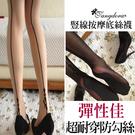 【 唐朵拉 】韓東大門日渋谷豎線按摩底超顯瘦超透氣貼身褲襪(242)