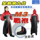 【 M3 雨衣 天德牌 戰袍 第九代戰袍 連身雨衣+隱藏 鞋套 】兩件免運、可自取