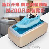 鞋套機全自動鞋套機家用客廳一次性腳套智慧鞋膜機套鞋器 LX 【四月特賣】