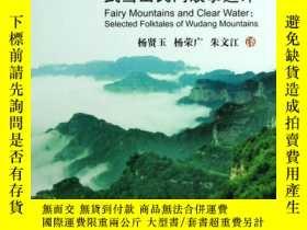二手書博民逛書店仙山碧水:武當山民間故事選譯:selected罕見folktales of Wudang mountainsY