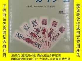 二手書博民逛書店the罕見card games of asia and their cards ァヅァのカードと カードグーム 日
