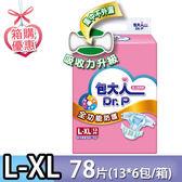 包大人-成人紙尿褲-全功能防護 L-XL號78片 (13片x6包/箱) 大樹