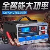 汽車電瓶充電器12v24v伏摩托車蓄電池全智慧純銅修復大功率充電機 【快速出貨】