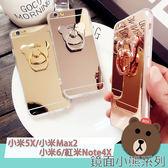 小米8 紅米6 紅米Note5 紅米5 Plus 紅米5 手機殼 支架 保護殼 鏡面殼 鏡面小熊系列 軟殼