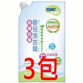 超值組合(3) Nac Nac 防蹣抗菌嬰兒洗衣精 (1000ml x 3 補充包) 外島不配送