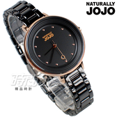 NATURALLY JOJO 低調奢華 完美細緻 防水手錶 女錶 陶瓷錶 玫瑰金x黑 JO96926-88R