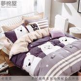 夢棉屋-100%棉3.5尺單人鋪棉床包兩用被套三件組-奇爾蘭