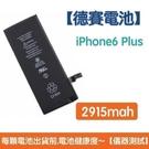 送5大好禮【含稅發票】iPhone6 P...