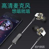 有線耳機 雙動圈耳機入耳式重低音炮通用HiFi索尼有線四核 第六空間