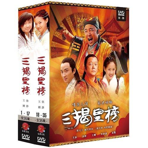 三揭皇榜(全) DVD ( 徐錚/祁艷/王剛/曾寶儀/婁宇健/曾志偉 )