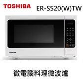 TOSHIBA東芝 【ER-SS20(W)TW】20L旋鈕式料理微波爐