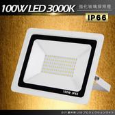 DIY戶外超薄LED泛光燈100W黃光3000K洗牆燈/探照燈/投射燈110V