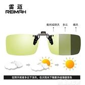 太陽眼鏡智慧變色偏光夾片式太陽鏡男墨鏡開車偏光鏡女夜視鏡夾片 獨家流行館