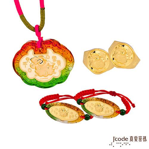 J'code真愛密碼 星月羊 五件式黃金彌月禮盒-0.3錢