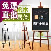 木質展架畫架烤漆展示架支架海報架廣告架子立式kt板展架展板立牌