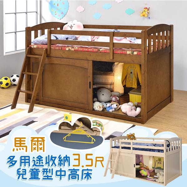 Mar馬爾 3.5尺多用途收納兒童型中高床 (胡桃/白橡)