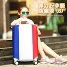 ♚MY COLOR♚彈力行李箱防塵罩 SAFEBET 旅行 出差 拉桿 國旗 防塵套 登機 保護 耐磨 (S)【J57】