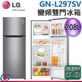 【信源電器】208公升 LG 樂金 變頻雙門冰箱 GN-L297SV
