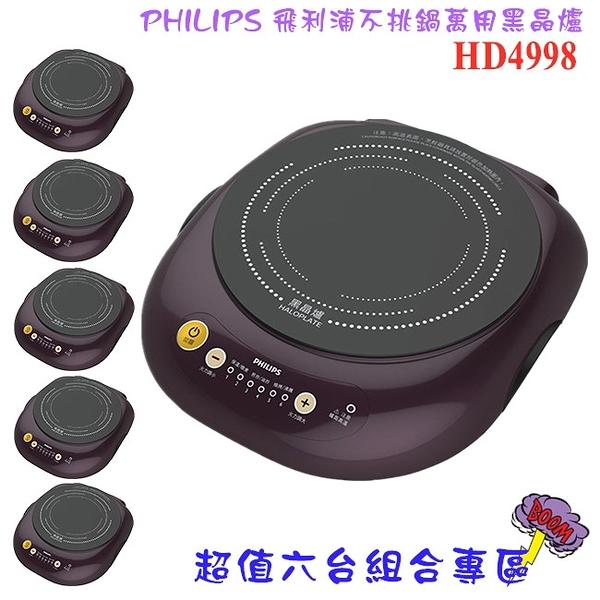 【團購六入組 限量特價】PHILIPS HD4998 飛利浦不挑鍋萬用黑晶爐