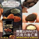韓國SUNNUTS巧克力杏仁果 20g*4包(一組)