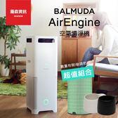 【超值組合】BALMUDA AirEngine 空氣清淨機 白金 白黑 白灰 日本 百慕達 群光公司貨