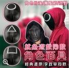 【台灣現貨】 魷魚面具 (硬殼) PP面具 面罩 生活樂事館