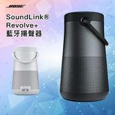 [輸碼GOSHOP搶折扣]Bose  SoundLink  Revolve+ 藍牙揚聲器 藍芽喇叭 戶外喇叭 防撞 防摔