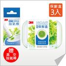 3M  真空保鮮盒長方型 600ML  ...