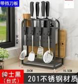 刀座廚房置物架