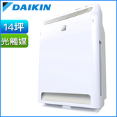 【免運】 DAIKIN大金14坪空氣清淨機 MC75LSC (抗菌 除臭 空氣清淨機)