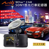 Mio MiVue C340 SONY感光行車記錄器(送-16G記憶卡)【DouMyGo汽車百貨】