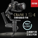 【Crane 雲鶴 3S-E 基礎 套裝】三軸穩定器 智雲 Zhiyun 附簡易手柄 適用 攝影機 正成公司貨 屮X7