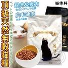 四個工作天出貨除了缺貨》(免運)貓侍Catpool 貓侍料 天然無穀貓糧 雞肉+羊肉(黑)7kg