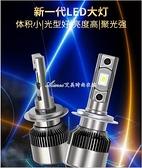 汽車LED大燈H7 H49005H11透鏡聚光強光超亮360度激光前照燈泡改裝 快速出貨