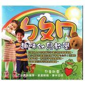 幼兒教學ㄅㄆㄇ VCD (5片裝) (音樂影片購)
