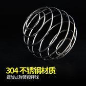 館長推薦☛搖搖杯原廠攪拌球304不銹鋼彈簧球鋼絲球配件