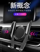 車載手機支架出風口卡扣吸盤式導航多功能萬能通用支撐【3C玩家】