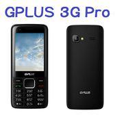 GPLUS 3G Pro 直立式手機 長輩機 老人機 免運費6期0利率 空機